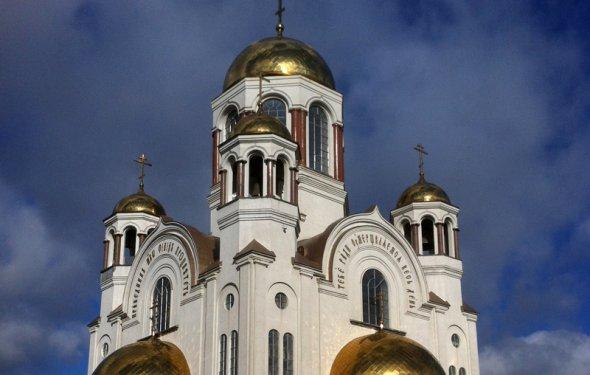 Екатеринбург Храм на Крови в
