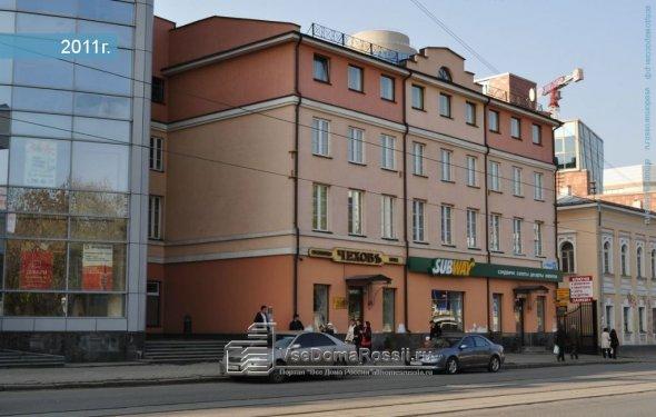 Екатеринбург, улица 8 Марта