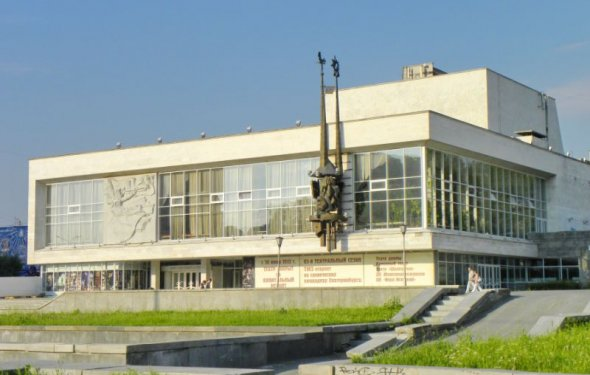 Екатеринбургский театр юного