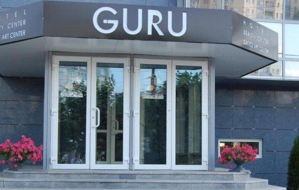 Гостиница Гуру; Гостиница Гуру