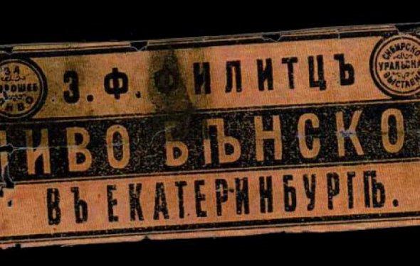Основатель Екатеринбурга