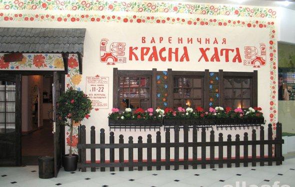Ресторан «Красна хата»
