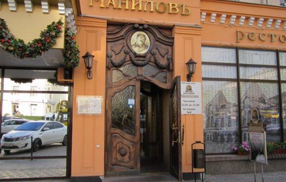 Ресторан Манилов